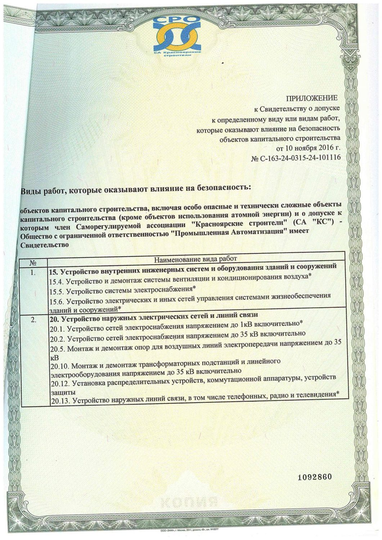 Свидетельство СРО КС от 10.11.2016