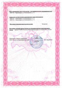 Лицензия ГО и ЧС от 14.06.2017