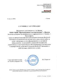 Сертификат авторизации