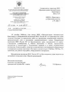 МИ ФНС Заозерный