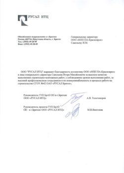 Отзыв От РУСАЛ г. Братск
