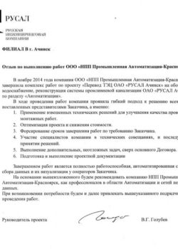 Отзыв РИК Ачинск