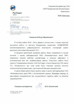 Отзыв Шполянский РУС ГИдро