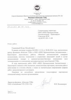 Отзыв о работе ТГК-13