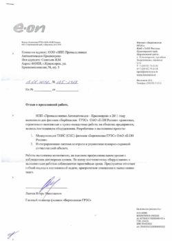 Отзыв о работе от Э.ОН Россия 2014