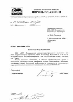 Отзыв от ОАО Норильскгазпром 2014