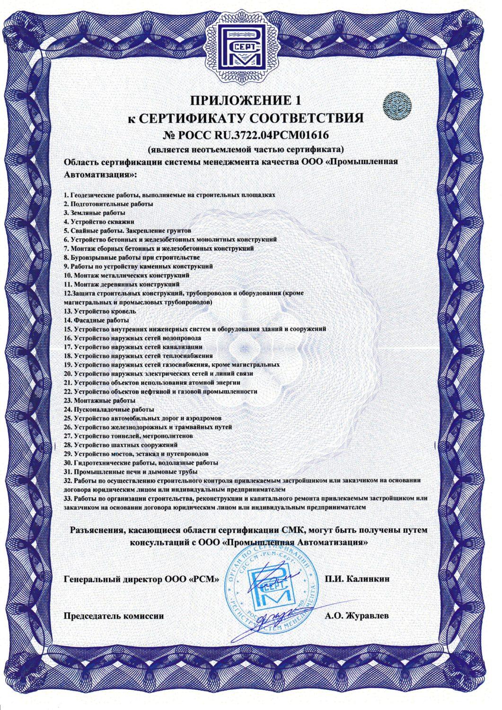 Сертификат ISO 9001 приложение