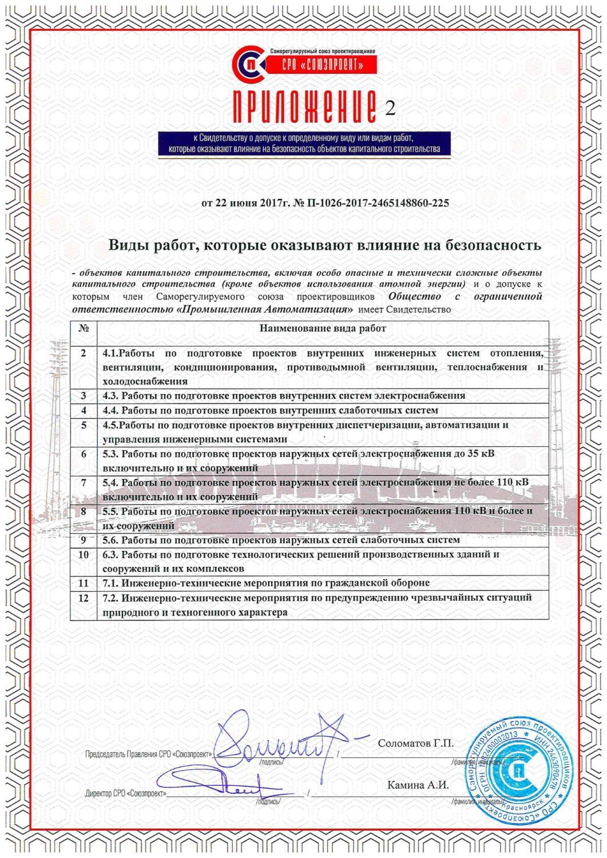 СВИДЕТЕЛЬСТВО СРО СОЮЗПРОЕКТ от 22.06.2017